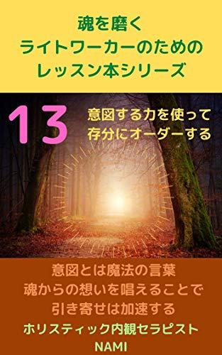 魂を磨くライトワーカーのためのレッスン本 13