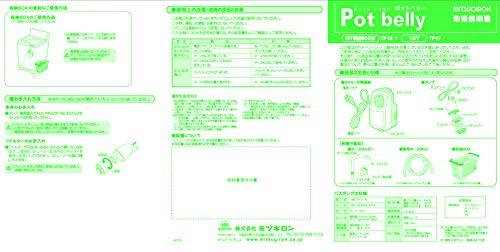 ミツギロン『バスポンプポットベリー15T収納BOX抗菌4mホース』