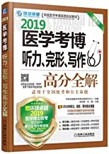 2019 medical examination. listening. gestalt. writing high scores (5th edition)(Chinese Edition)