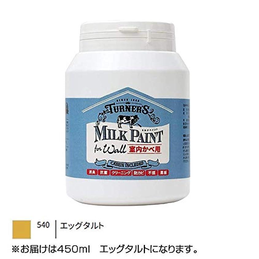 指紋皮出席する室内かべ用のオリジナルペイント! ターナー色彩 ミルクペイントforウォール(室内かべ用) 450ml エッグタルト MW450540 〈簡易梱包