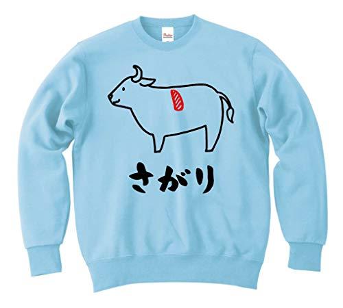 さがり サガリ 牛肉 ビーフ 焼肉 部位 イラスト おもしろ スウェット トレーナー ライトブルー S