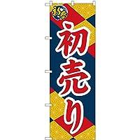 のぼり 新春 初売り 麻の葉 NSH 82509 [並行輸入品]
