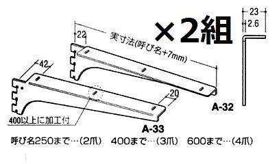 ロイヤル 木棚受 A-32/33 クローム 【350mm】 左右 2本セット (2)