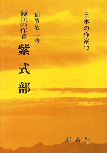 源氏の作者 紫式部 (日本の作家12)の詳細を見る