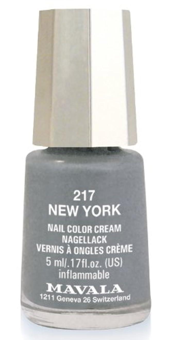 弾力性のある厳しい委員会MAVALA マヴァラ ネイルカラー 217 ニューヨーク