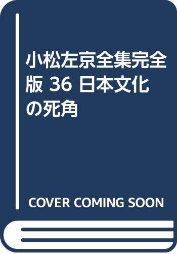 小松左京全集完全版 36 日本文化の死角