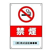 〔屋外用 看板〕 禁煙マーク 禁煙 (背景赤色白文字) 縦型 ゴシック 穴あり 名入れ無料 (600×450mmサイズ)