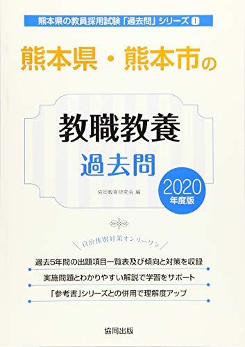 熊本県・熊本市の教職教養過去問 2020年度版 (熊本県の教員採用試験「過去問」シリーズ)の詳細を見る