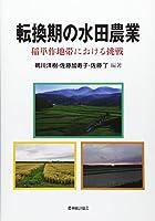 転換期の水田農業―稲単作地帯における挑戦