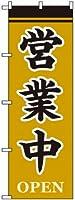のぼり旗「営業中 OPEN/こがね色」