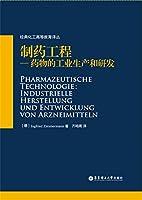 制药工程——药物的工业生产和研发