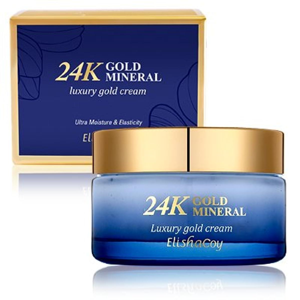わな現実には乳白色保湿クリーム エリシャコイ24Kゴールドミネラルクリーム50g