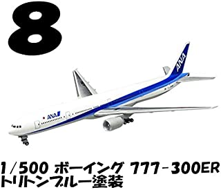 ANAウイングコレクション5 [8.1/500 ボーイング 777-300ER トリトンブルー塗装](単品)