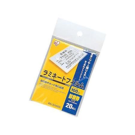 アイリスオーヤマ ラミネートフィルム 100μm 診察券 サイズ 20枚入 LZ-SN20