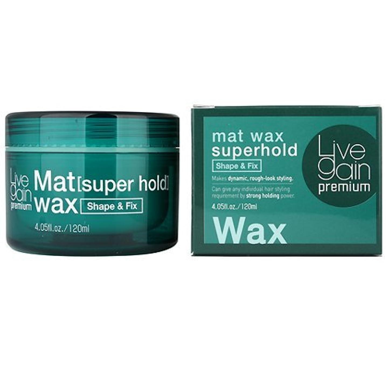 兄交じるワットLivegain プレミアム マット ワックス スーパーホールド 120ml マット ヘア ワックス ストロング ホールド (Premium Mat Wax Superhold 120ml Matte Hair wax Strong Hold ) [並行輸入品]
