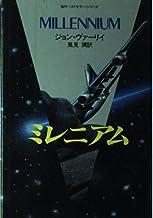 ミレニアム (海外ベストセラー・シリーズ)