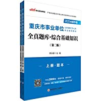 Public education in 2020 in Chongqing public institutions to recruit staff exam materials: the whole truth comprehensive exam basics (new upgrade)(Chinese Edition)