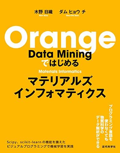Orange Data Miningではじめるマテリアルズインフォマティクス