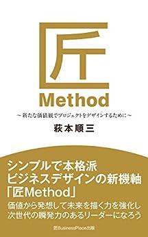 [萩本 順三]の匠Method: 〜新たな価値観でプロジェクトをデザインするために〜