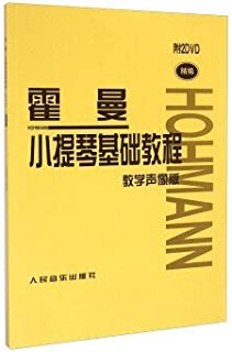 Hohmann Violin basic tutorial (teaching pan for fine edition) (with CD-ROM)(Chinese Edition)