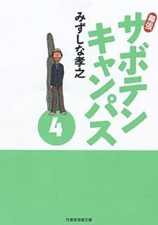 幕張サボテンキャンパス(4) (竹書房漫画文庫 SC 4)