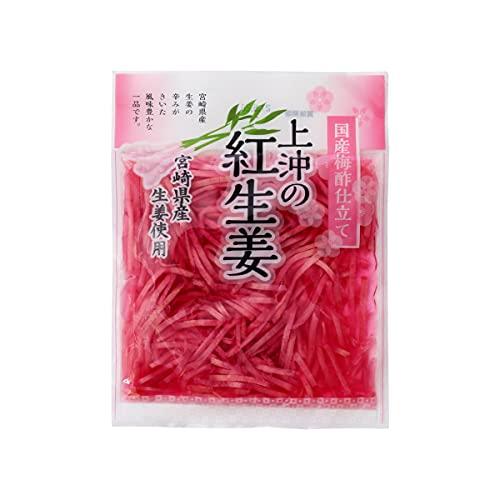 [上沖産業] 宮崎県産 上沖の 紅しょうが/紅生姜 50g