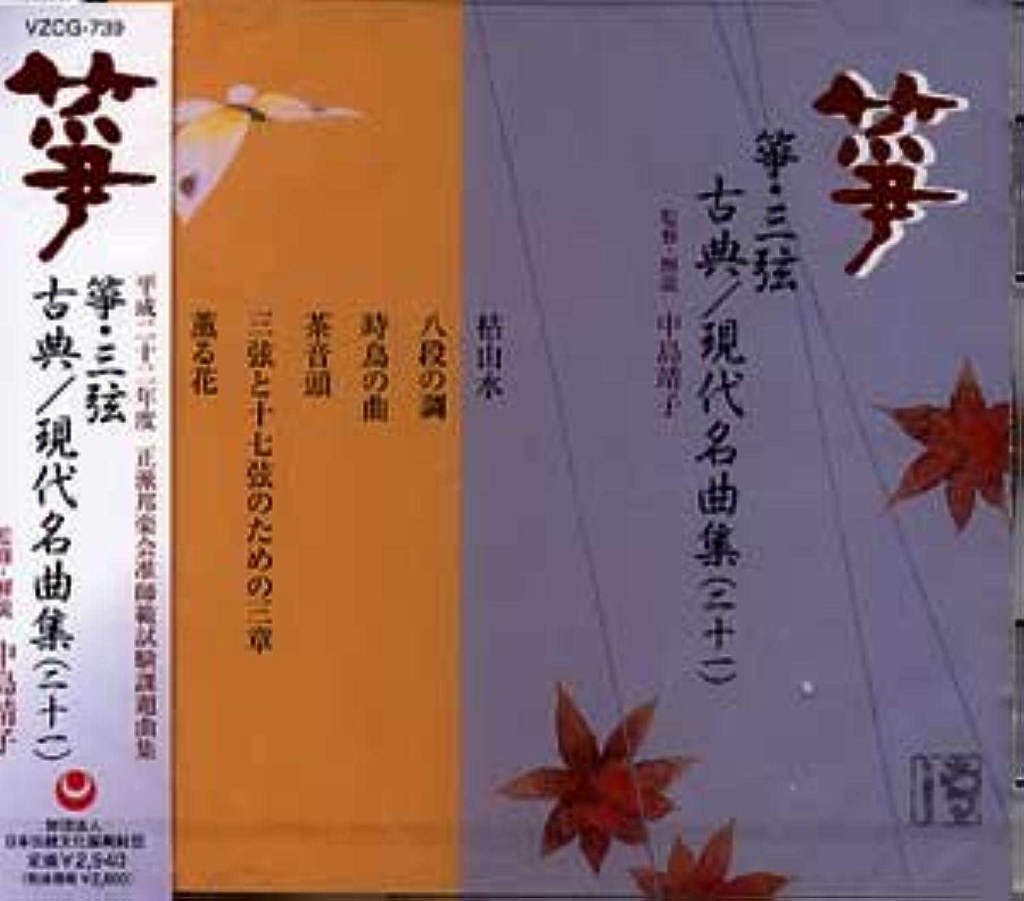 一生料理州CD 正派邦楽会 箏?三絃 古典 現代名曲集 (21) (送料など込)