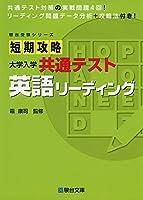 短期攻略 大学入学共通テスト 英語リーディング (駿台受験シリーズ)