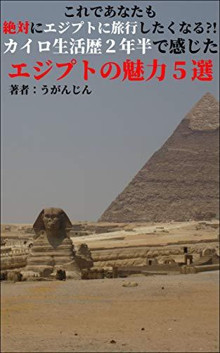 これであなたも絶対にエジプトに旅行したくなる?! カイロ生活歴2年半で感じたエジプトの魅力5選