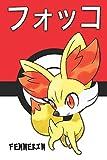Fennekin: フォッコ Pokemon Lined Journal Notebook