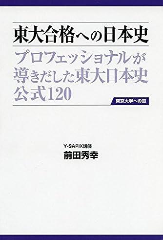 東大合格への日本史 第3版 (東京大学への道)