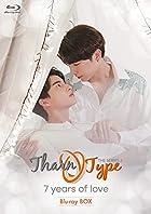 TharnType2 -7Years of Love- 初回生産限定版 Blu-ray BOX [完全数量限定:フォトフレーム付き]