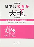 日本語初級〈2〉大地―文型説明と翻訳 中国語版