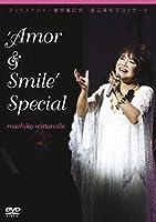 グッドエイジャー賞受賞記念 渡辺真知子コンサート'Amor & Smile' Special