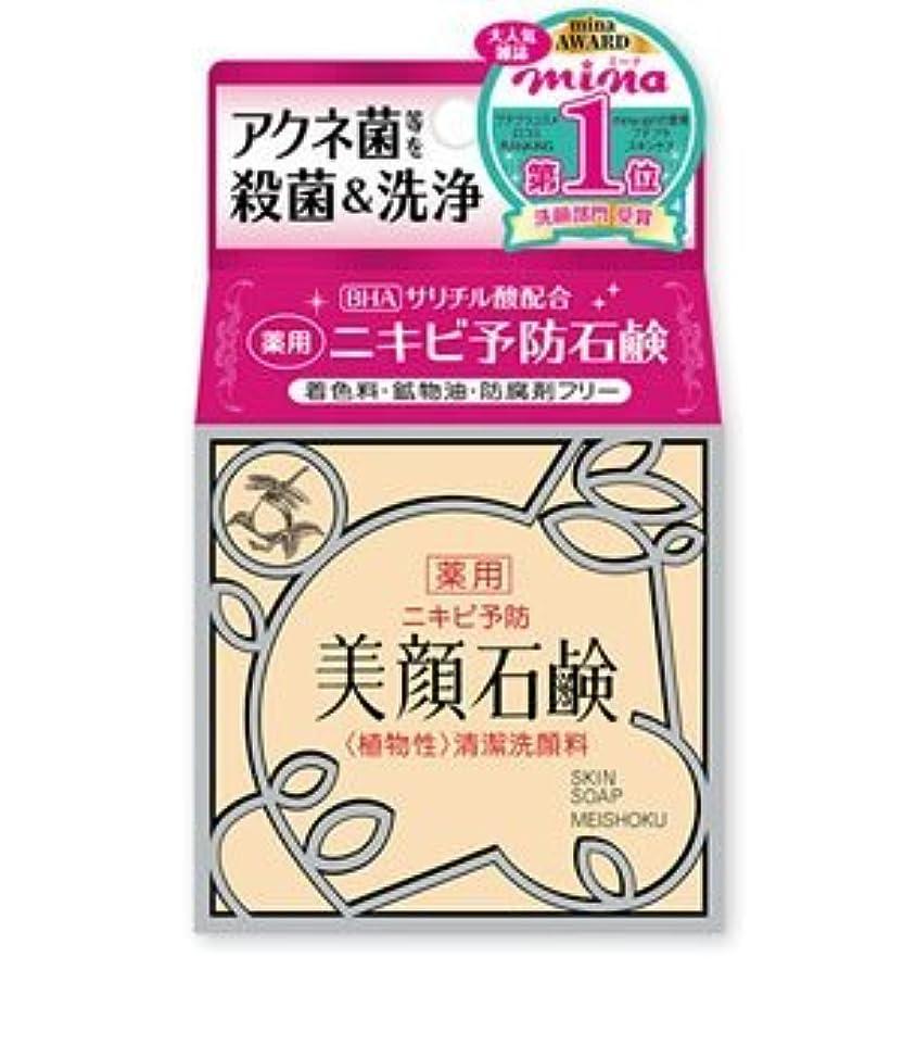 一般化するしてはいけません小説家明色 美顔石鹸 80g(お買い得3個セット)