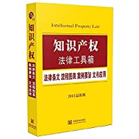 Intellectual Property Law Toolbox: flow charts case law gist instruments Applications (2015 latest edition)(Chinese Edition)