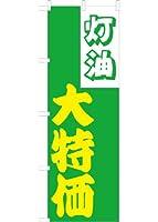 灯油 のぼり旗(緑)