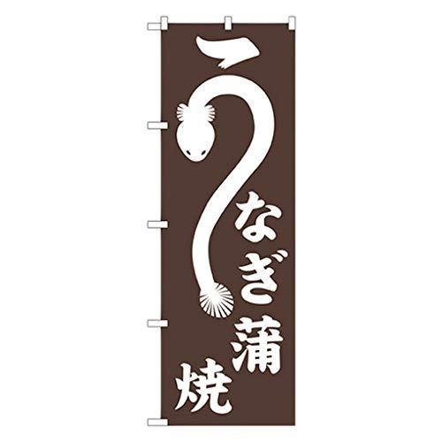うなぎ蒲焼 のぼり No.2115/62-7055-57