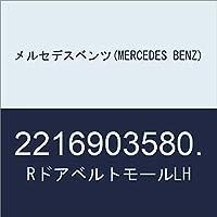 メルセデスベンツ(MERCEDES BENZ) RドアベルトモールLH 2216903580.