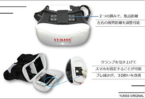 『Yukiss 3D メガネ VR ゴーグル glasses reality 新型5世代目 スーパークリアレンズ採用で3D酔いを大幅改善 焦点・視界距離を調整可能』の5枚目の画像