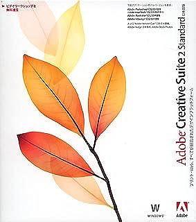 Adobe Creative Suite Standard 2.0 日本語版 Windows版 (旧製品)