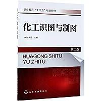 化工识图与制图(第二版)(赵少贞)