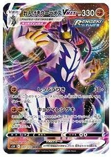 ポケモンカードゲーム 【s5R】 れんげきウーラオスVMAX(RRR)(051/070)