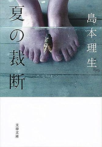 夏の裁断 (文春文庫)