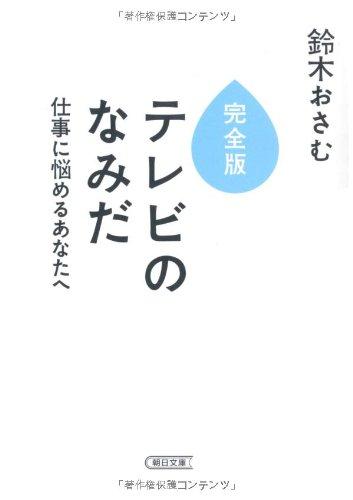完全版 テレビのなみだ 仕事に悩めるあなたへ (朝日文庫)
