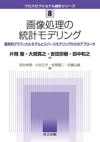 画像処理の統計モデリング: 確率的グラフィカルモデルとスパースモデリングからのアプローチ (クロスセクショナル統計シリーズ)