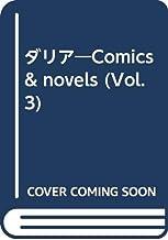 ダリア―Comics & novels (Vol.3)