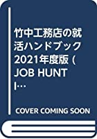 竹中工務店の就活ハンドブック 2021年度版 (JOB HUNTING BOOK 会社別就活ハンドブックシリ)