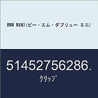 BMW MINI(ビー・エム・ダブリュー ミニ) クリップ 51452756286.