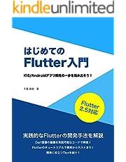 はじめてのFlutter入門: iOS/Androidアプリ開発の⼀歩を踏み出そう!